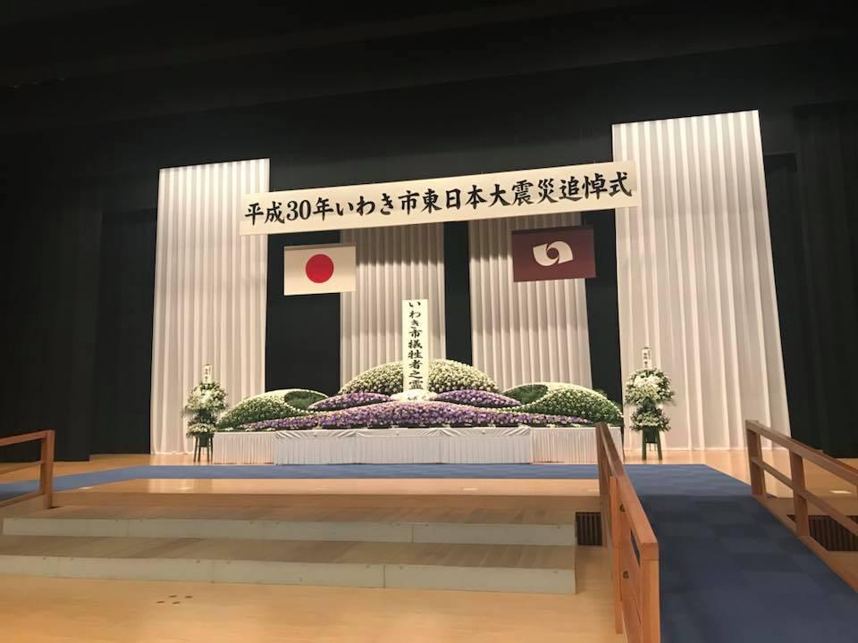 平成30年いわき市東日本大震災追悼式