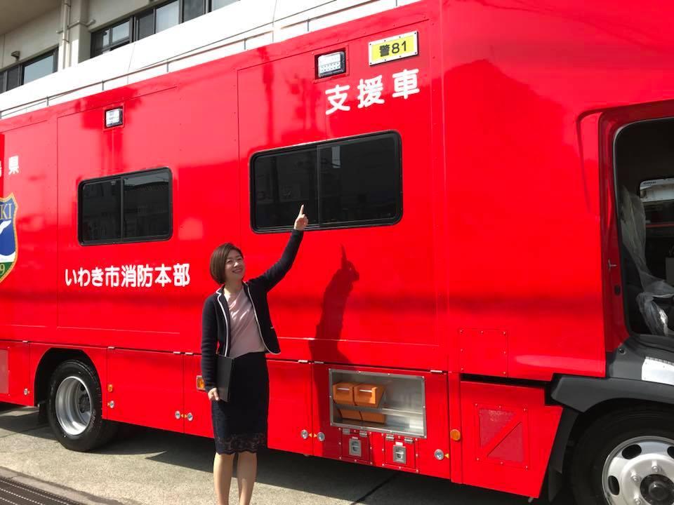 いわき市消防本部へ、消防支援車が納入されたので取材へ!